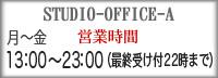 営業時間/月〜金 13:00-23:00(最終受付22時)